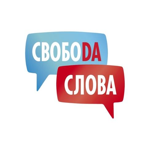 https://svoboda-slova.su/